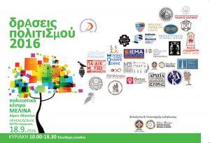 Δράσεις Πολιτισμού 2016 - Πρόγραμμα - 0001