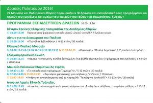 Δράσεις Πολιτισμού 2016 - Πρόγραμμα - 0002