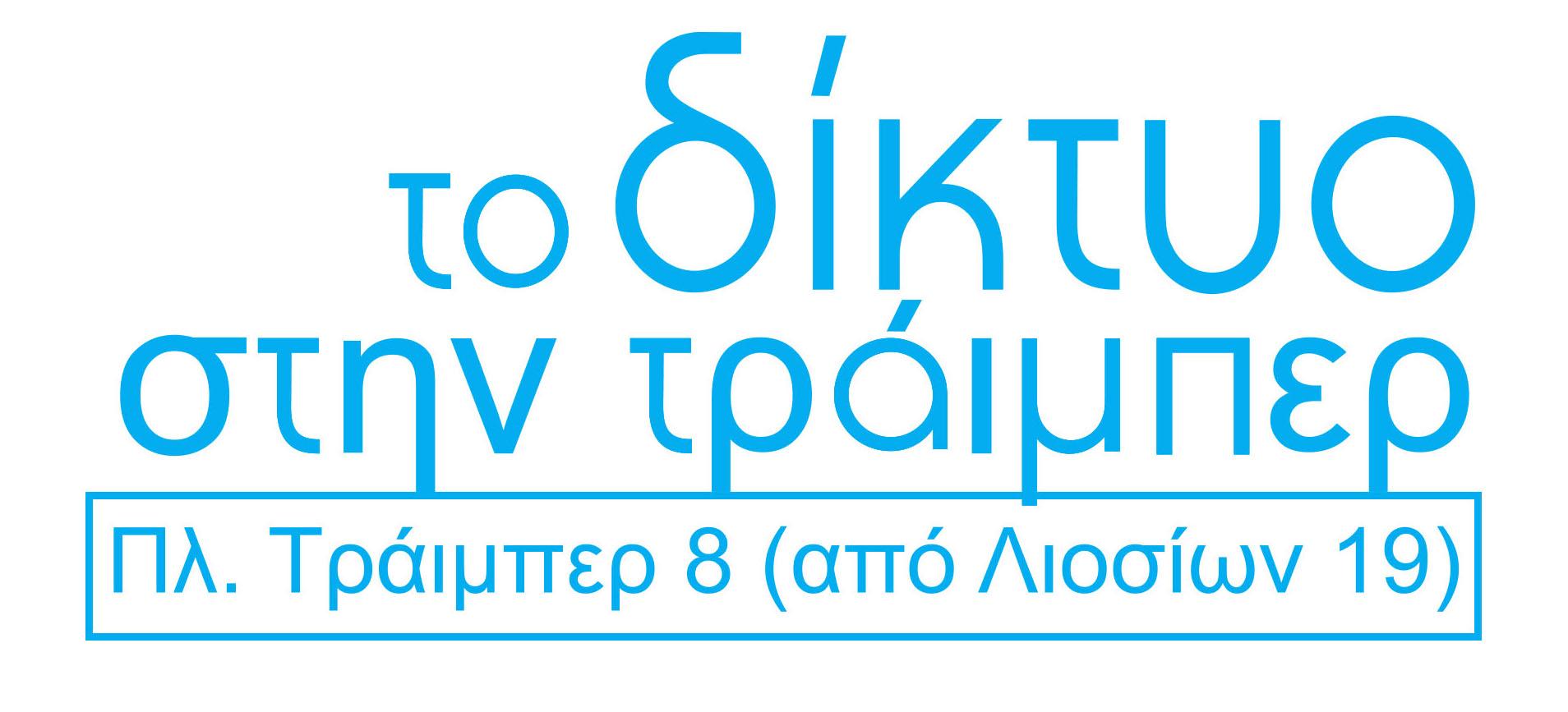 diktyo_logos_02 copy 2