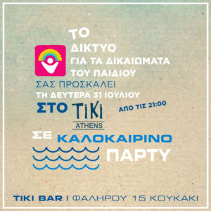 Poster_Party_Diktio_TIKI