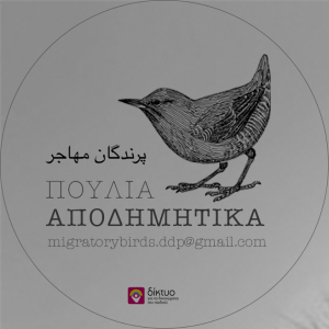 logo apodimitika