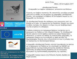 press-release_3rd-edition_gr-300x232