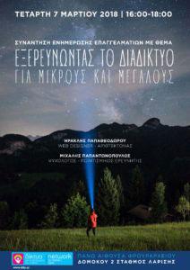 Poster_Diadiktio_Enimerwsi_Diktio