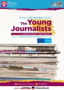 youngjournposter_03