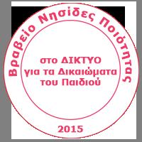 diktyo_nisides